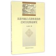 汉语书面正式语体语法的泛时空化特征研究