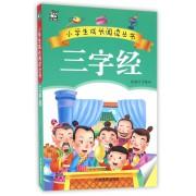 三字经/小学生成长阅读丛书