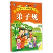 弟子规/小学生成长阅读丛书