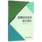 信息安全技术项目教程