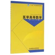 医学高等数学(十三五职业教育规划教材)
