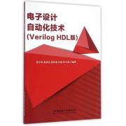 电子设计自动化技术(Verilog HDL版)