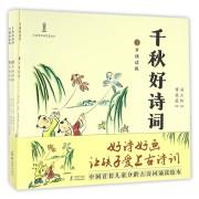 千秋好诗词(3-6岁诵读版共4册)