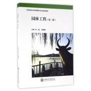园林工程(第2版应用型本科风景园林专业规划教材)
