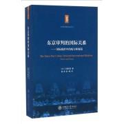 东京审判的国际关系--国际政治中的权力和规范/东京审判研究丛书