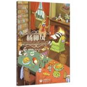 杨柳风/青少年世界经典阅读文库