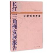 长江三角洲发展报告(2015区域旅游发展)