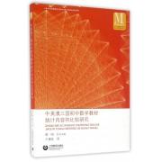 中美澳三国初中数学教材统计内容的比较研究/中小学数学课程国际比较研究丛书