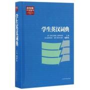 学生英汉词典(辞海版)(精)/学生系列辞书