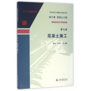 混凝土施工/水利水电工程施工技术全书