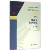 混凝土生产系统/水利水电工程施工技术全书