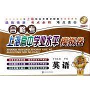 英语/上海高中学业水平模拟卷
