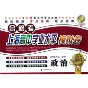 政治/上海高中学业水平模拟卷