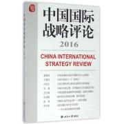 中国国际战略评论(2016)
