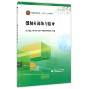 微积分训练与指导(普通高等教育十三五系列教材)