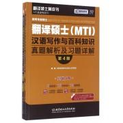 跨考专业硕士翻译硕士<MTI>汉语写作与百科知识真题解析及习题详解(共2册第4版)/翻译硕士黄皮书