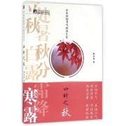 四时之秋(中华传统节气修身文化)