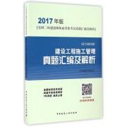 建设工程施工管理真题汇编及解析(2017年版2Z100000)/全国二级建造师执业资格考试真题汇编及解析