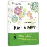 机能主义心理学/人心理生活丛书