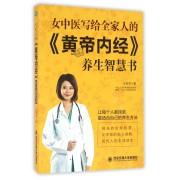 女中医写给全家人的黄帝内经养生智慧书