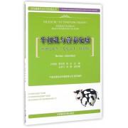 牛初乳与营养免疫(新世纪天然免疫之王的奥秘)/全民健康生活方式科普丛书
