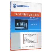 PLC应用技术与项目实践(西门子S7-300高等职业教育精品工程规划教材)