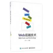 Web前端技术