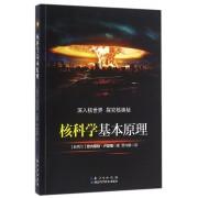 核科学基本原理