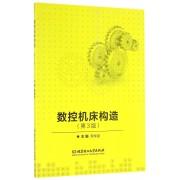 数控机床构造(第3版)