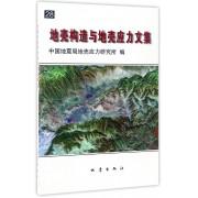 地壳构造与地壳应力文集(28)