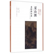 夏山图(永恒的山水)/方闻中国艺术史著作全编