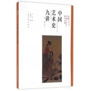 中国艺术史九讲/方闻中国艺术史著作全编