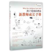 孩子爱我的理由(新教师成长手册)/宋庆龄幼儿教育思想与实践丛书