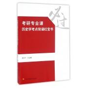 考研专业课历史学考点背诵红宝书