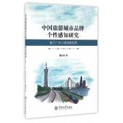 中国旅游城市品牌个性感知研究(基于广东入境游客视角)