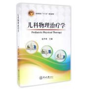 儿科物理治疗学(高等院校十三五规划教材)