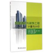 房屋建筑与装饰工程计量与计价