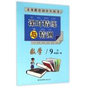 数学(9年级全1册R)/课时精练与精测