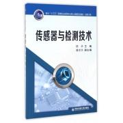 传感器与检测技术(信息大类面向十三五高等职业教育专业核心课程规划教材)