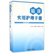 临床实用护理手册(精)