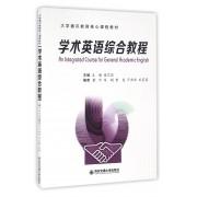 学术英语综合教程(大学通识教育核心课程教材)
