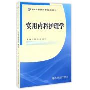 实用内科护理学(普通高等教育护理专业创新教材)