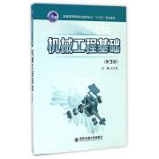 机械工程基础(第3版普通高等教育机械类专业十三五规划教材)