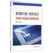 射频识别<RFID>与单片机接口应用实例
