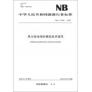 风力发电场仿真机技术规范(NB\T31081-2016)/中华人民共和国能源行业标准