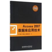 Access2007数据库应用技术/电气信息类精品系列