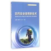 农药安全使用新技术(新型职业农民培育系列教材)