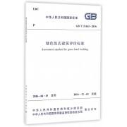 绿色饭店建筑评价标准(GB\T51165-2016)/中华人民共和国国家标准