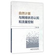自然计算与网络状态认知和流量控制