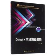 DirectX三维游戏编程(附光盘普通高等教育数字媒体专业十三五课改规划教材)
